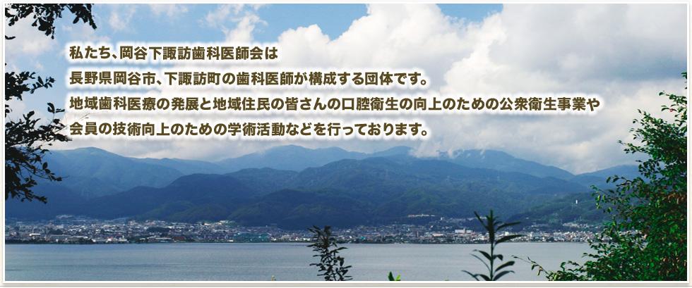 長野県岡谷市、下諏訪町の地域のみなさまのお口の健康を守る歯科医師の集まりです